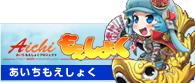 aichimoeshoku-link