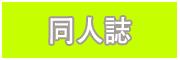 doujinshi5