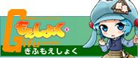 gifumoeshoku-link