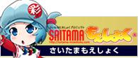 saitamamoeshoku-link