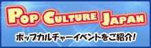 pop_culture_japan